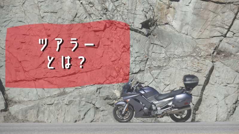 ツアラーとは?250ツアラー400ツアラーミドルツアラー大型ツアラーバイク紹介