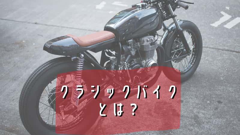 クラシックバイクとは?250cc400cc大型の代表車種紹介