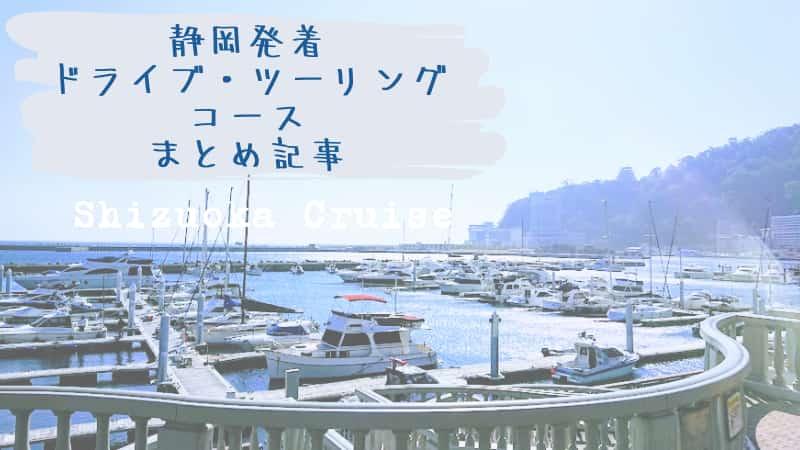 静岡発着日帰りドライブツーリング!おすすめの穴場、定番デート、グルメ情報も紹介
