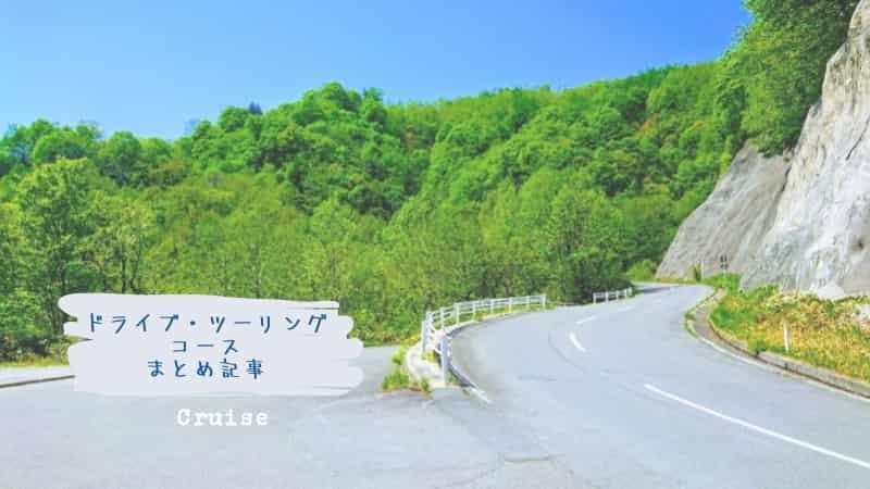 関東発宿泊ドライブツーリングおすすめの穴場から定番デートまでグルメ情報の代表スポット