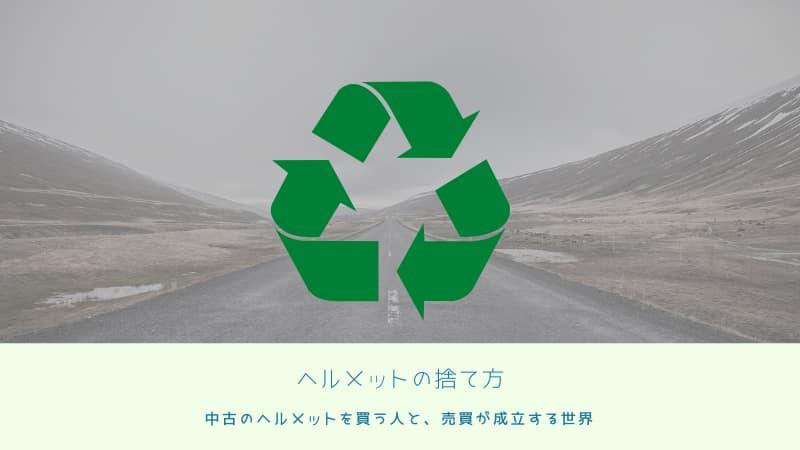 バイクヘルメットの捨て方、廃棄方法、処分方法は4通り。気持ちいい方法を見つけよう。