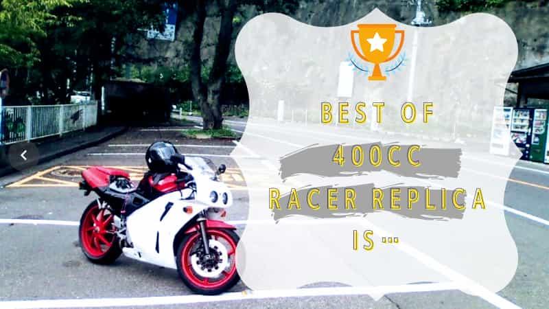 400ccレーサーレプリカバイク乗るなら知っておきたい6車種と8種のランキング
