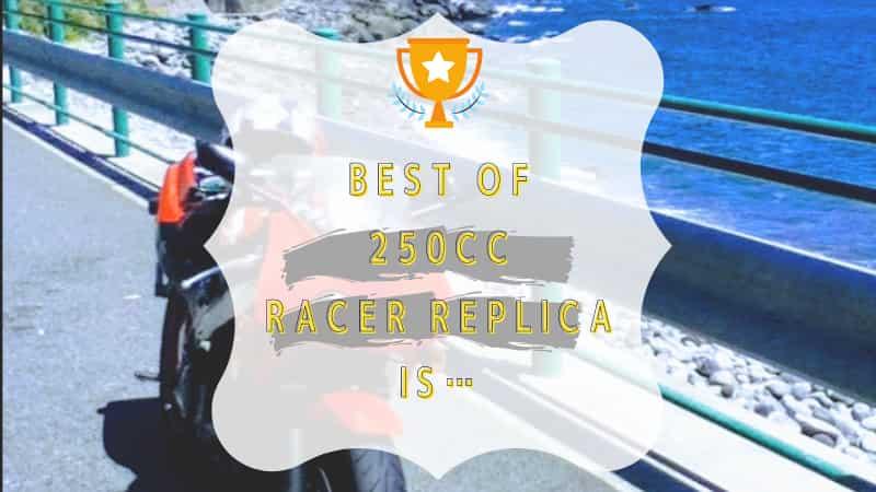 レーサーレプリカ250ccバイク乗りなら知っておきたい7 車種と8つのランキング