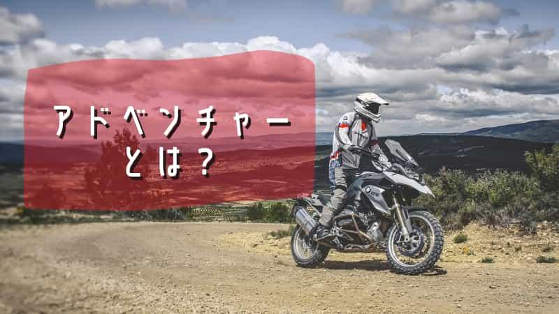 アドベンチャーバイクとは?250cc400cc大型の車種紹介