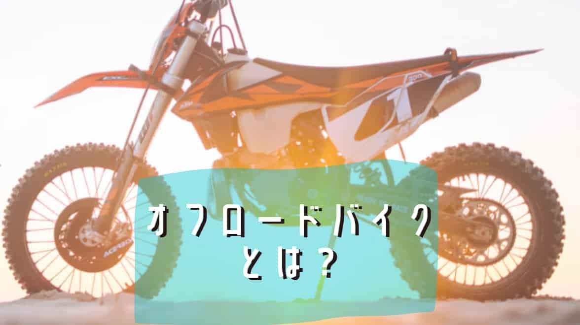 オフロードバイクとは?125cc250ccのおすすめ車種紹介