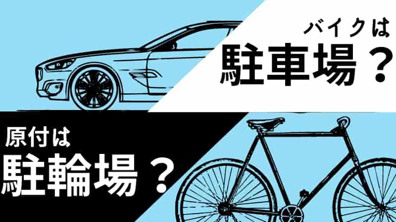 バイクや原付は駐車場?駐輪場?コンビニでは?法律と実情解説