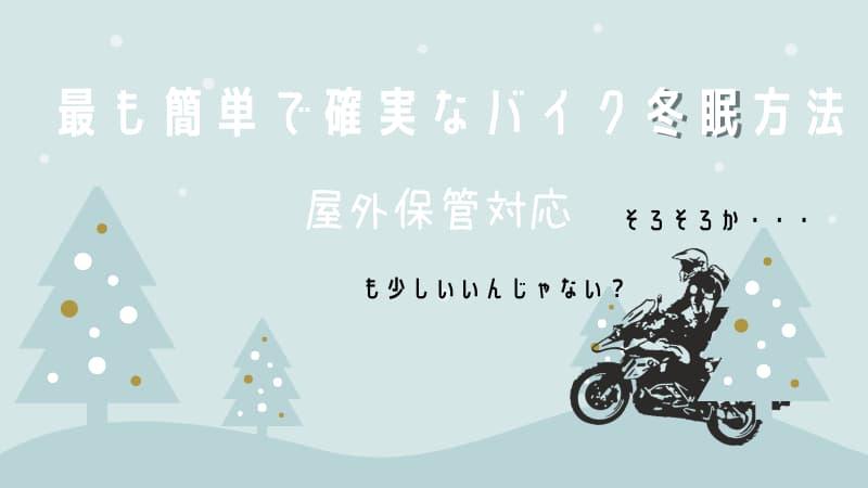 バイクの冬眠、バイクの冬の保管方法。準備は?バッテリーは?冬眠明けは?