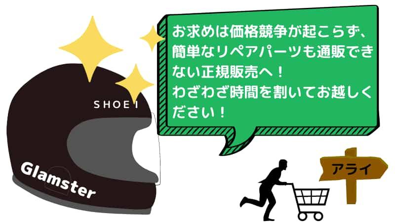 Glamster【ショウエイおすすめフルフェイスヘルメット】