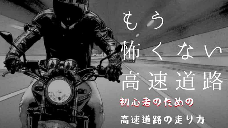 バイクで高速道路が怖い?初心者でも自信をもって走れるコツ!