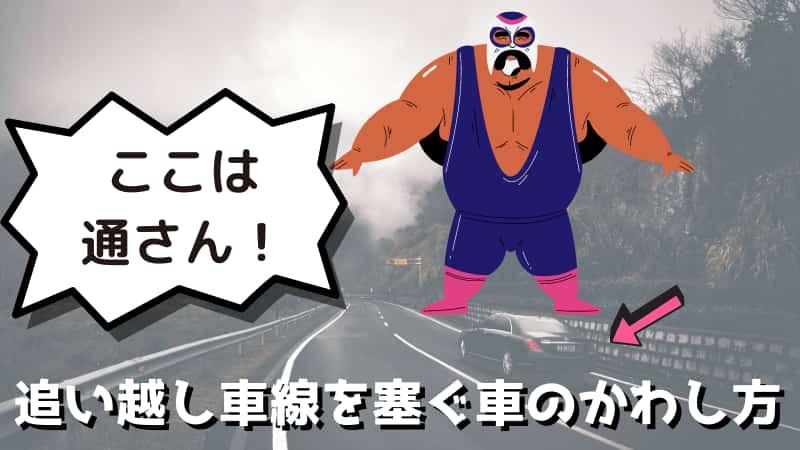 左からの追い越しは違反!高速道路の追い越し車線を走り続ける車の抜き方!