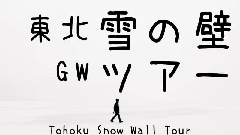 東北7大雪の壁巡り!関東発GWしかいけないドライブコース