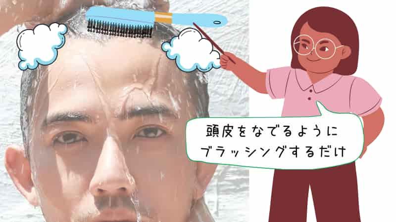 頭皮クレンジングの方法