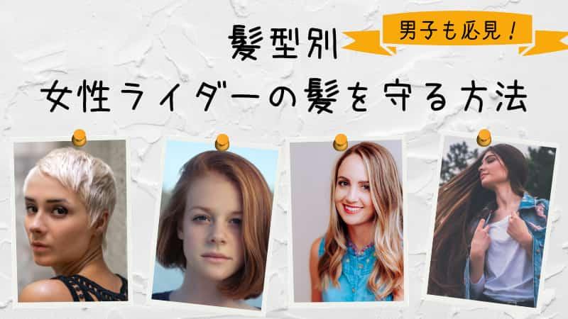 バイク女子の髪型問題ロングもショートも解説!タンデム予定男子も必見!
