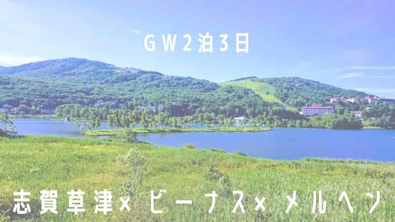 志賀草津高原ルート雪の回廊GW2泊3日でビーナスラインまで