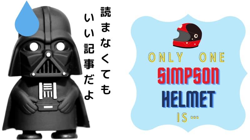 シンプソンヘルメットフルフェイスおすすめ