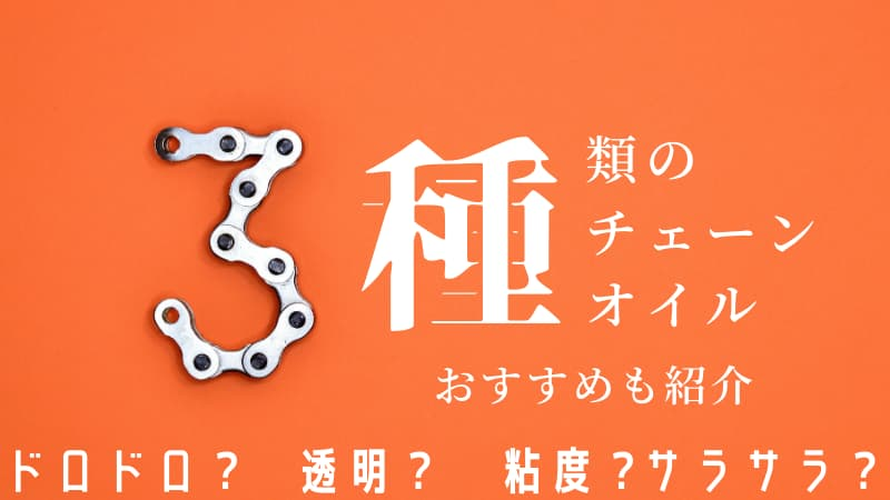【ワコーズチェーンルブ】バイクチェーンオイルの種類やおすすめ