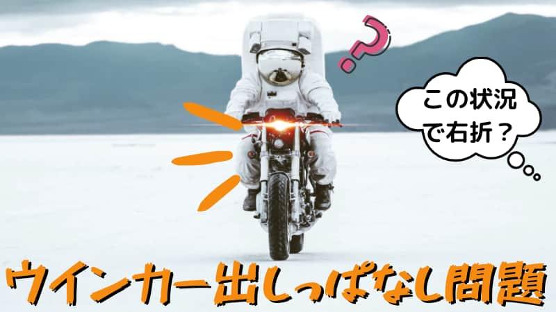 バイクのウインカー消し忘れ防止対策。重症度別5つの方法