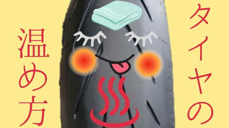 バイクタイヤの温め方~峠でのスポーツライディングの場合、冬は?~