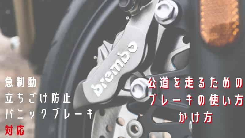 実用的なバイクのブレーキのかけ方!急制動やコーナリング、信号で止まるときまで