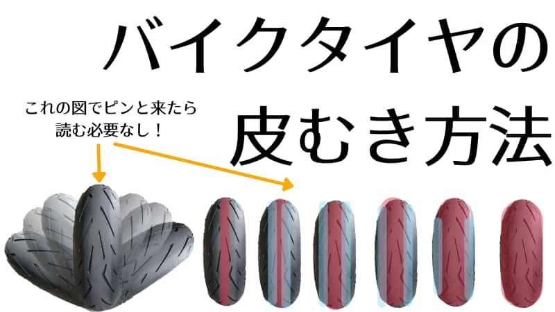 バイクタイヤの皮むき!4つの間違った方法と転倒しない皮むきの方法