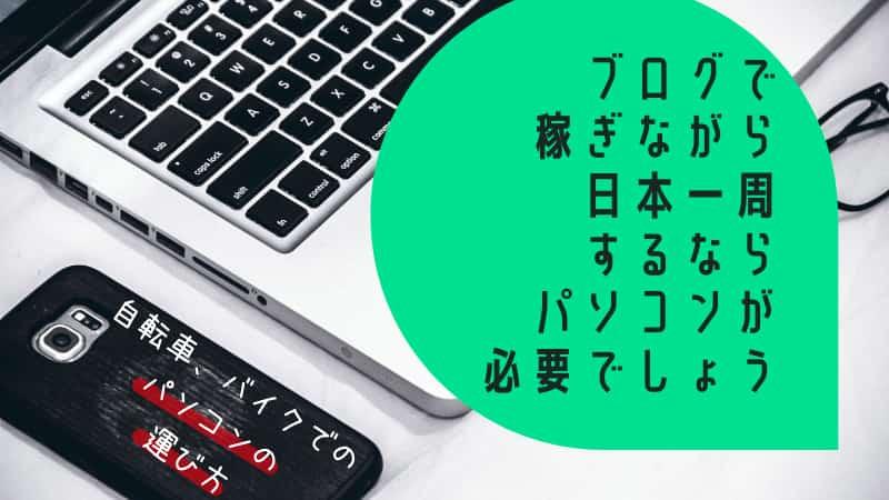 自転車、バイクでのノートパソコンの運び方~日本一周に持って行く?~
