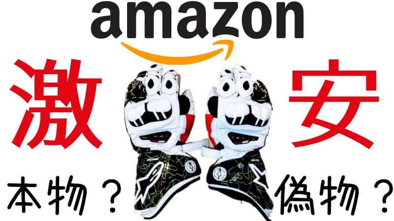 激安Amazonアルパインスターズバイクグローブは本物?偽物?レビュー記事