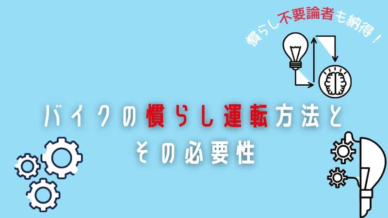 バイクの慣らし運転の方法。ホンダ、カワサキ、ヤマハ、スズキは?