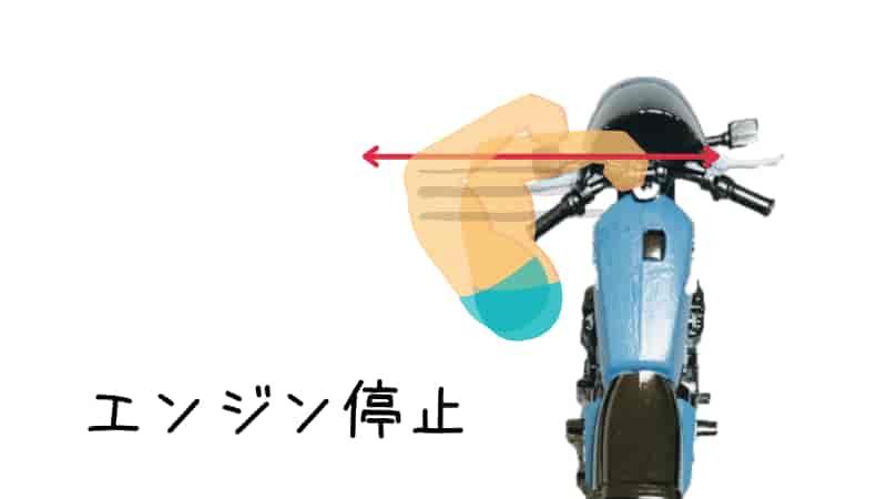 エンジン停止のハンドサイン