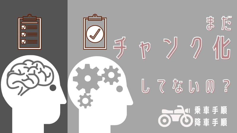バイクの停車発進手順、降車乗車手順、をチャンク化【公道用】