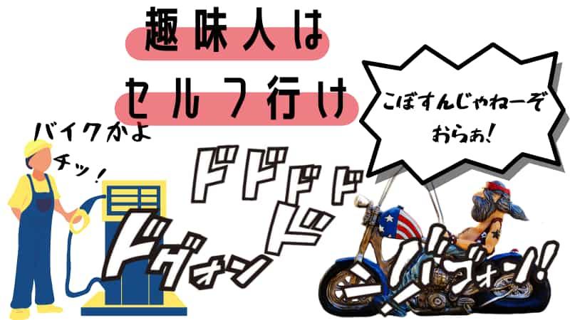 原付、バイクの給油でフルサービスに行かない方がいい人は2タイプ!