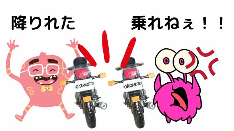 がバイクを降りられても、右に止まってあったバイクのライダーが乗車できなくなることがあります。