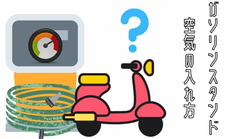 原付、バイクタイヤ空気の入れ方とガソリンスタンドで空気を入れないほうがいい理由