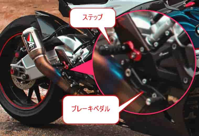タイヤの回転をやる気なく止めようとするのは右足のリアブレーキペダル【バイクの乗り方】