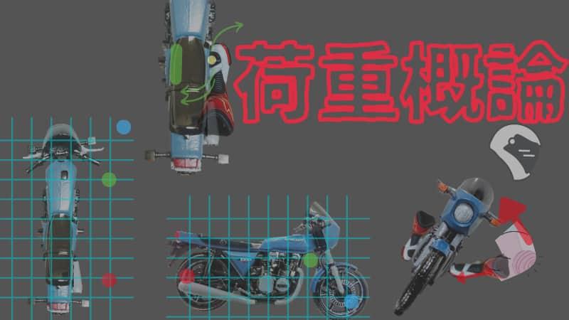 外足荷重、内足荷重、ステップ荷重、シート荷重とは?バイクの荷重解説