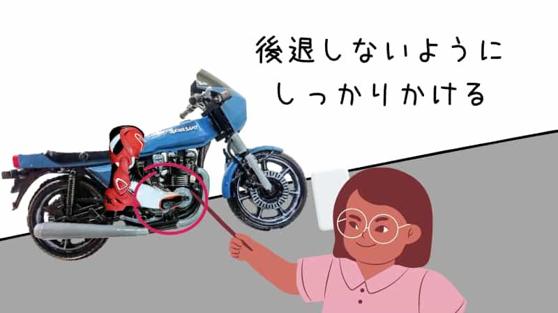 ブレーキペダルをしっかり踏みブレーキレバーを離す【バイク坂道発進のコツ】