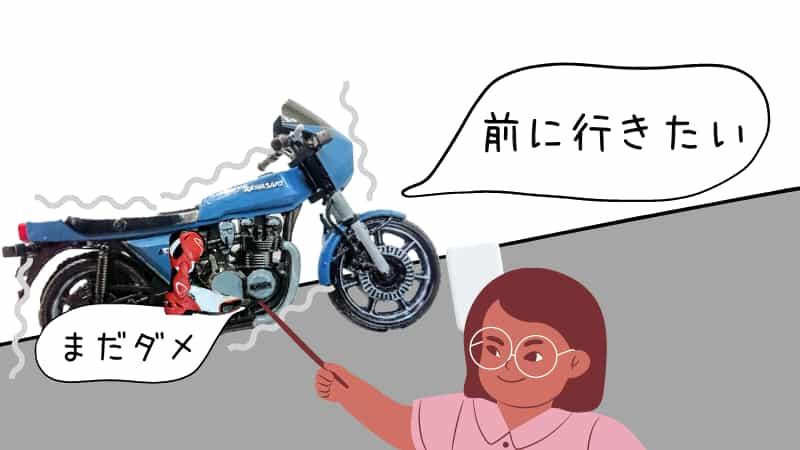 半クラッチにする【バイク坂道発進のコツ
