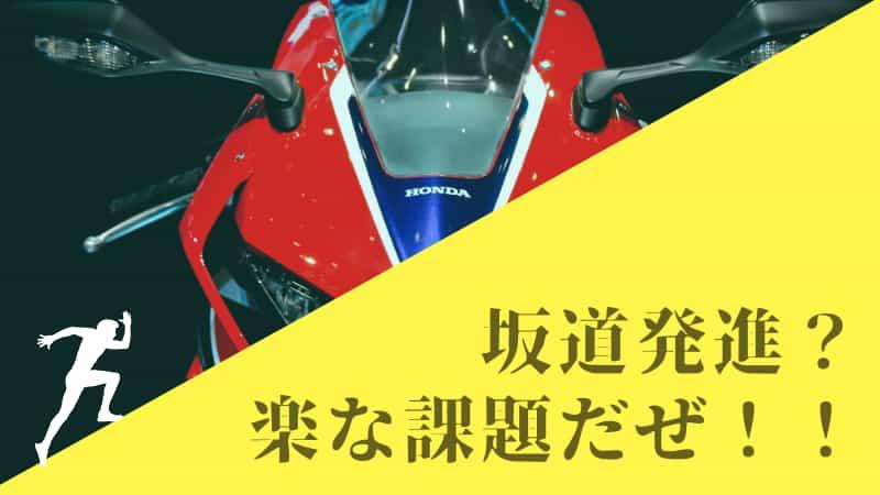 【二輪教習】バイク坂道発進のコツ!リアブレーキと高めの回転数でクリア