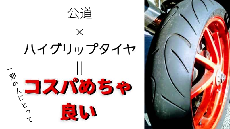 公道専用バイクにハイグリップタイヤを使うメリット・デメリット