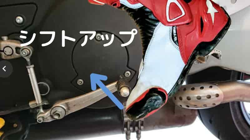 バイクのシフトアップ