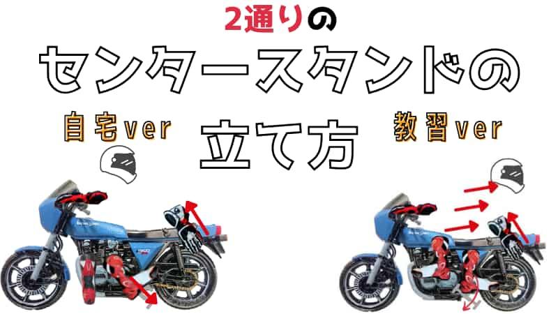 センタースタンドの立て方と外し方~教習車と自分のバイクの2通り~