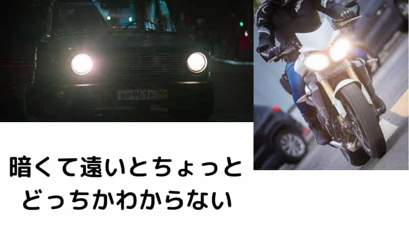 何故バイクのヘッドライトは両方つかないの?
