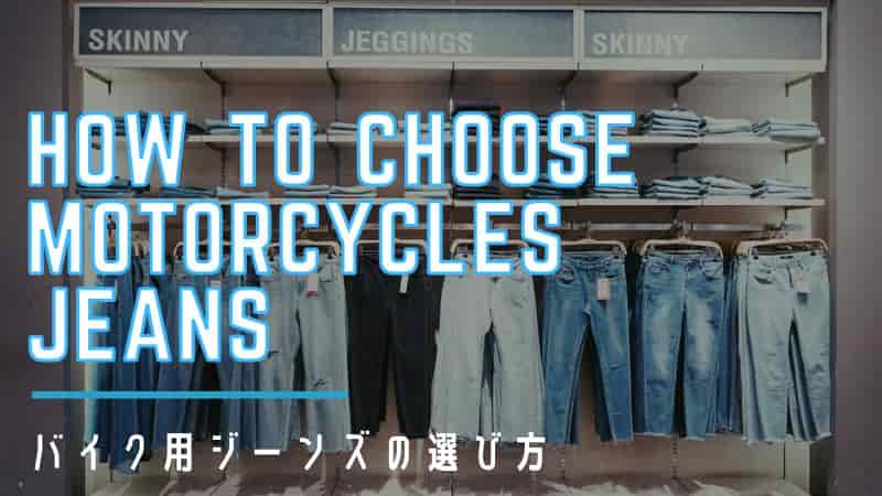 捨てたライダーが送る!バイク用ジーンズの特徴選び方おすすめしない人