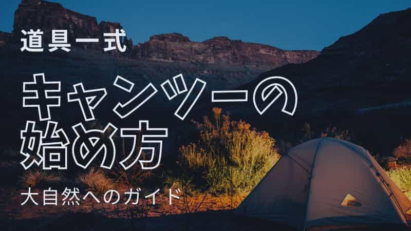 バイクソロキャンプツーリングおすすめの持ち物解説~キャンツー始め方~