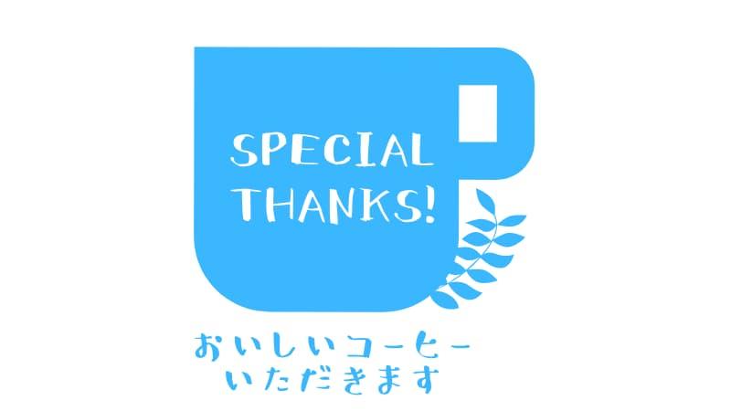 【Special thanks!】通りすがり様ご支援ありがとうございます。
