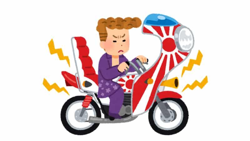 自己顕示欲のツールとしてバイクを楽しむ楽しみ方【集団型】