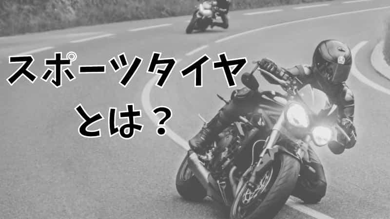 バイクのスポーツタイヤとは?おすすめの人とおすすめのタイヤ4選