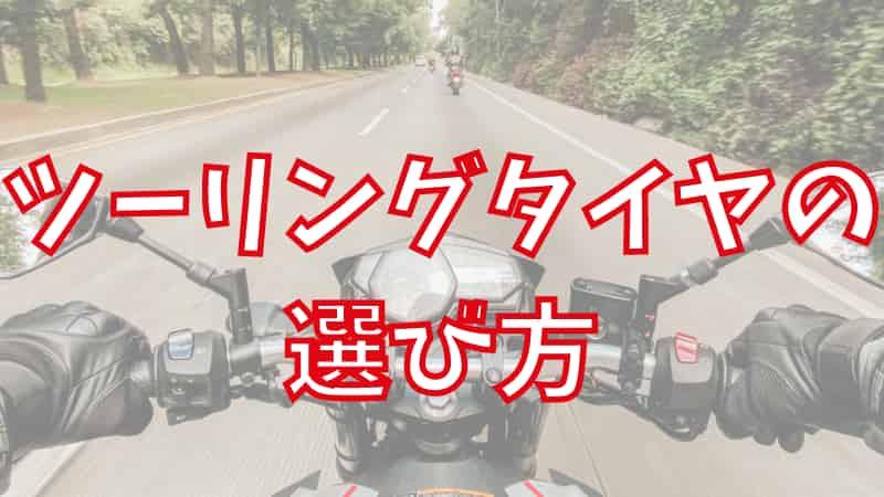 バイクツーリングタイヤは寿命のみで選ぶべき4つの理由とおすすめタイヤ7選