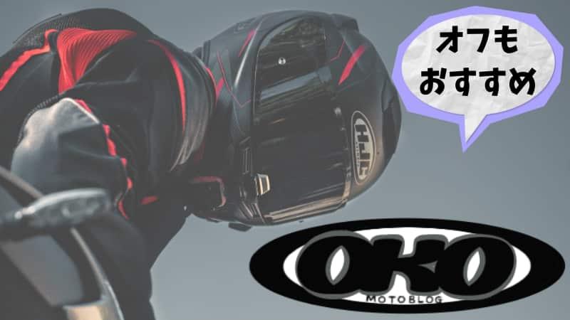 HJCフルフェイスヘルメット安全性やサイズ感は?韓国メーカー解説
