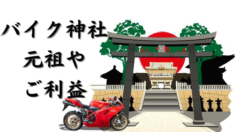バイク神社とオートバイ神社の違いって?元祖は安住神社?大歳神社?ご利益は?