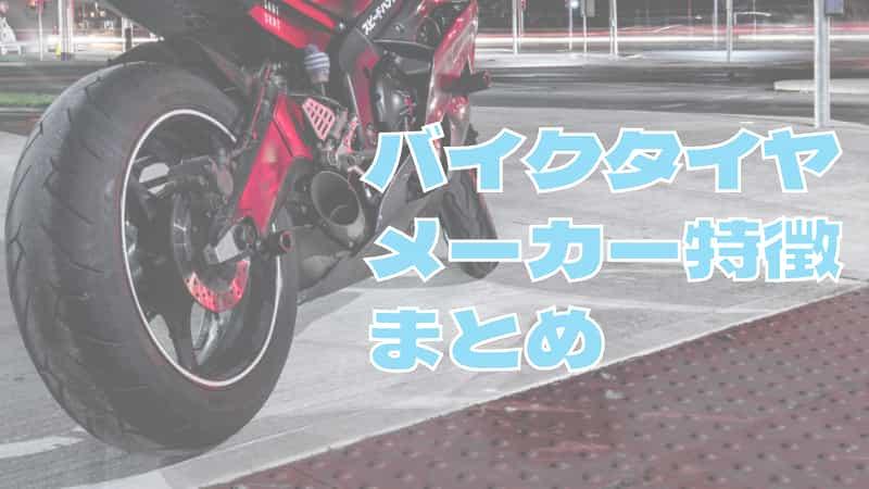 バイクタイヤメーカーの特徴!ダンロップ、ミシュラン、ピレリやブリヂストン